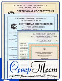 Сертификационный центр Севертест